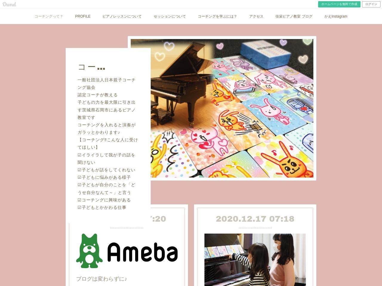 佳栄ピアノ教室のサムネイル