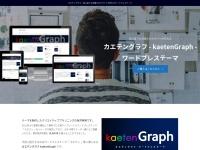 カエテングラフ 初心者でも洗練されたサイトが作れるワードプレステーマ
