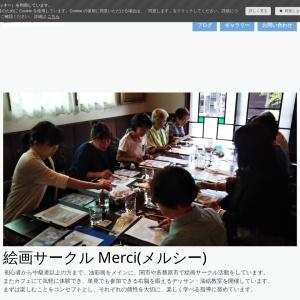 ホーム - 絵画サークルメルシー|右脳活性する子ども・大人絵画教室|岐阜県関市・各務原市