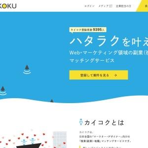 マーケティング・クリエイティブ人材の複業(副業)サービス   KAIKOKU(カイコク)