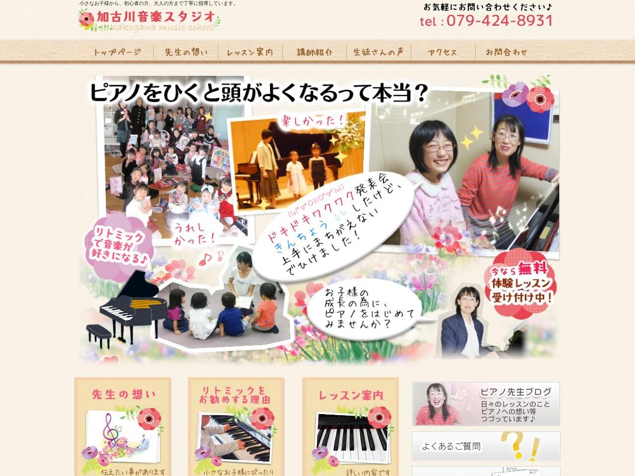 加古川音楽スタジオのサムネイル