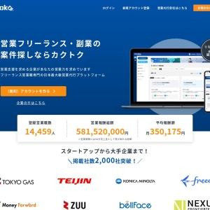 kakutoku   国内最大級の営業支援プラットフォーム