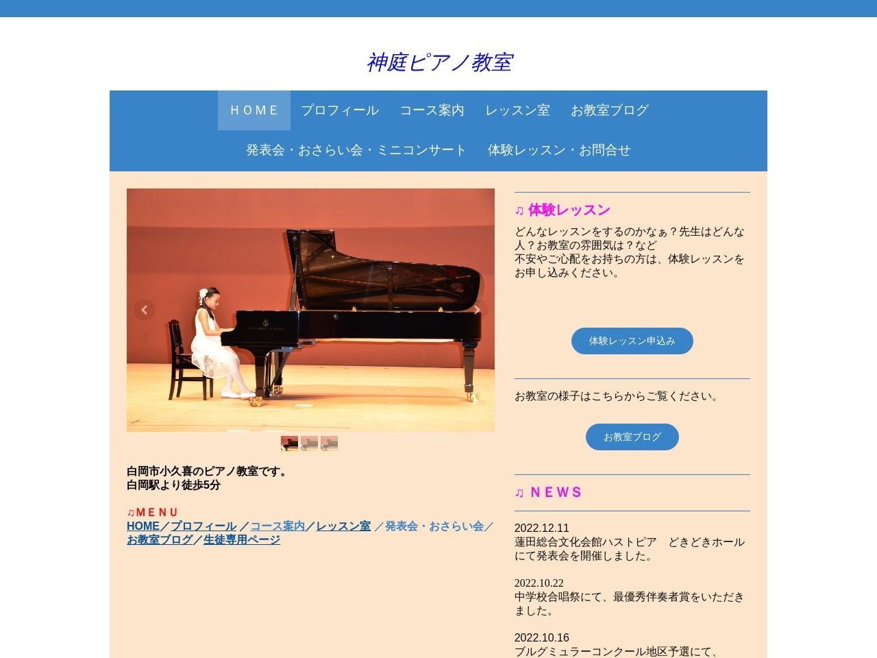 神庭ピアノ教室のサムネイル