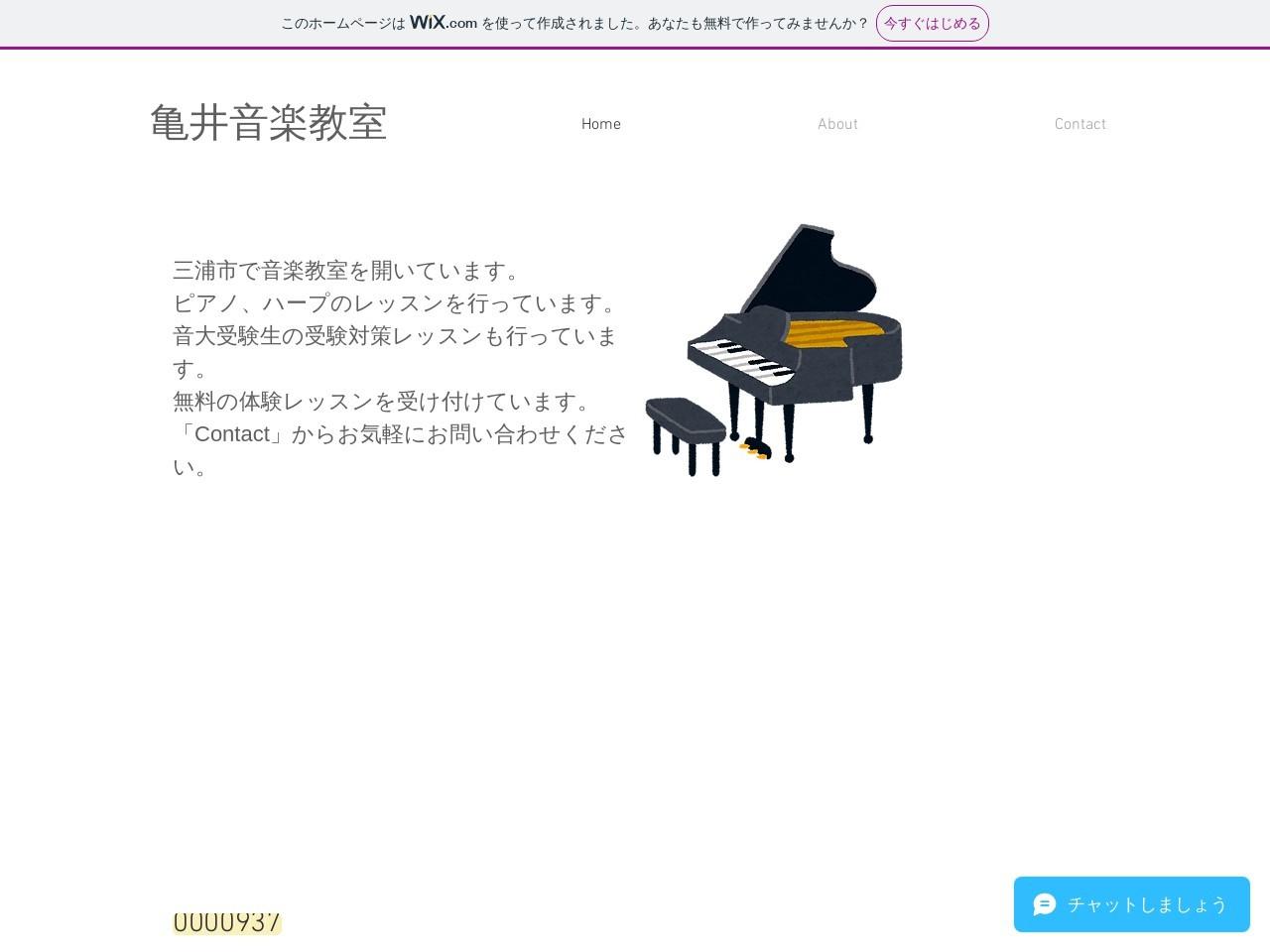 亀井音楽教室のサムネイル