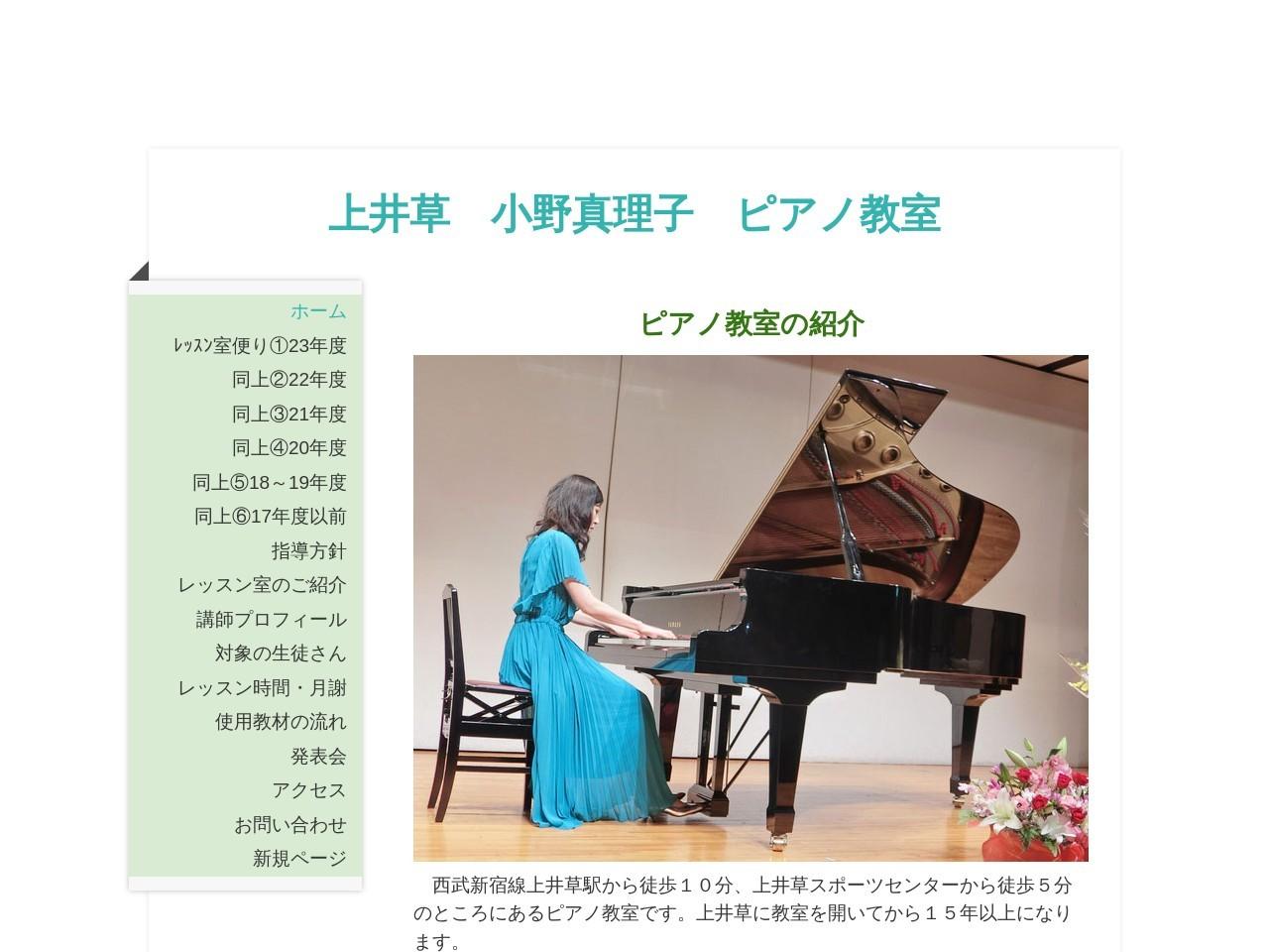小野真理子ピアノ教室のサムネイル