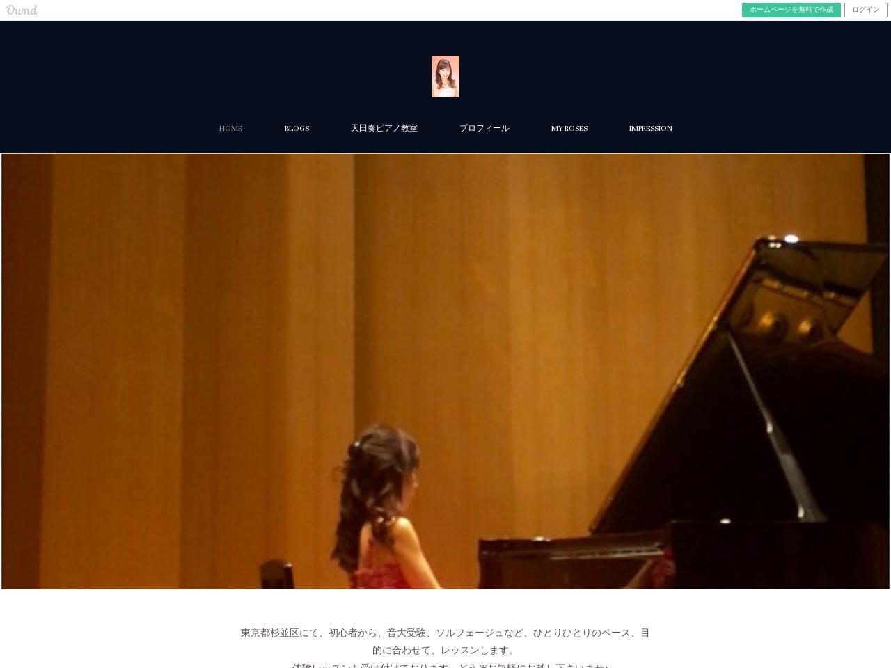 天田奏ピアノ教室のサムネイル