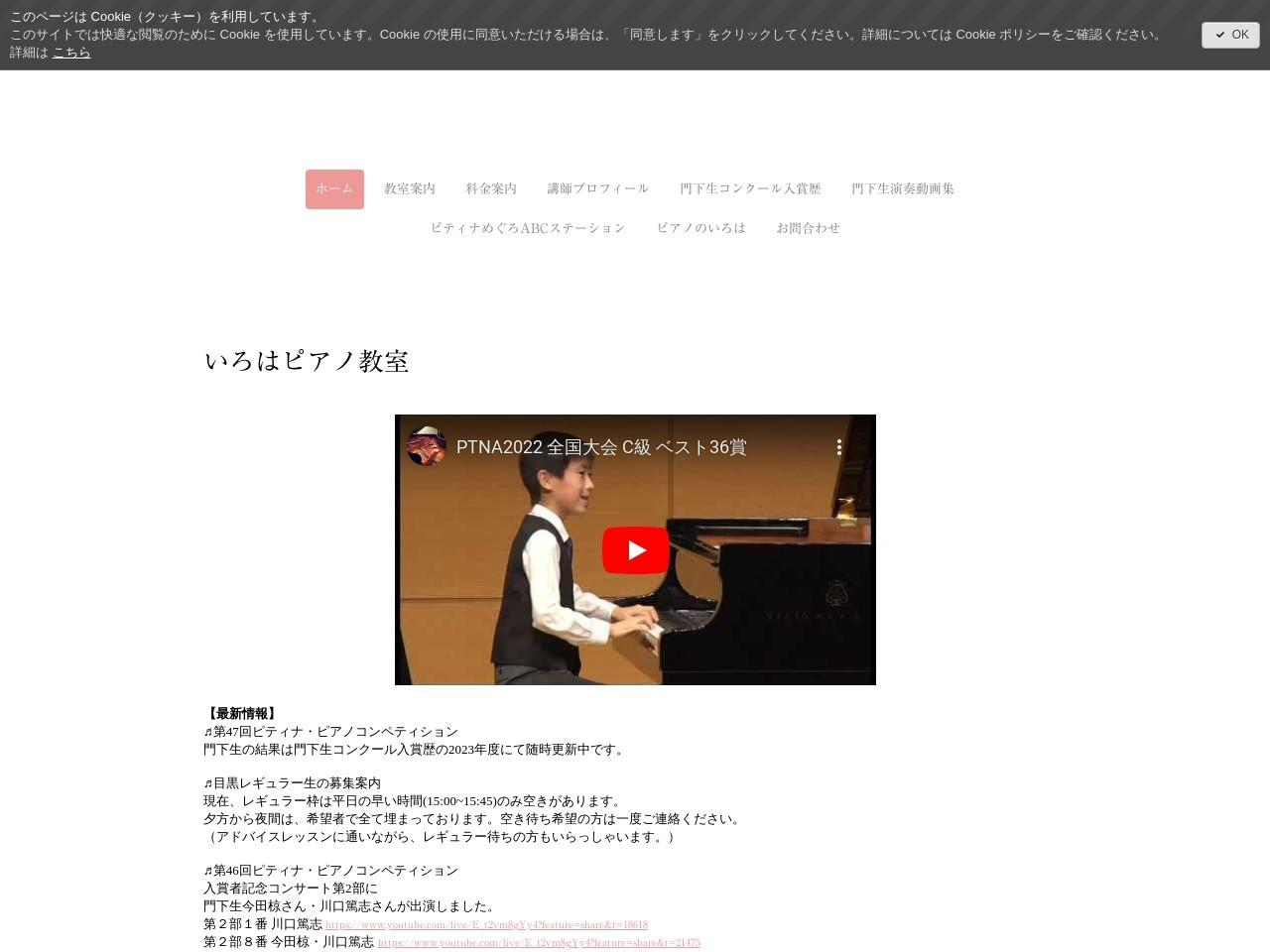 いろはピアノ教室のサムネイル