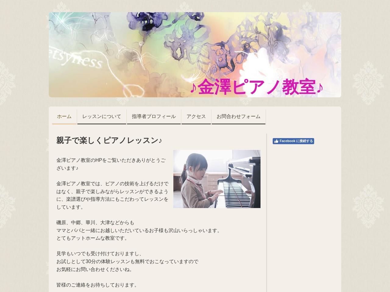 金澤ピアノ教室のサムネイル