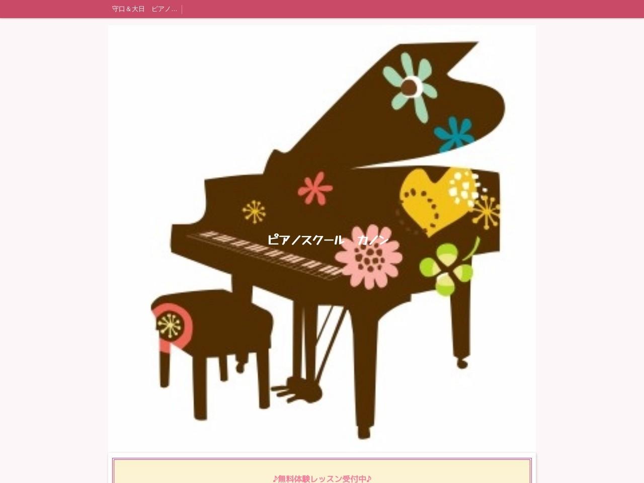 ピアノスクールカノンのサムネイル