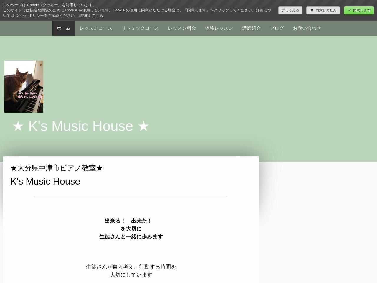 K's Music Houseのサムネイル