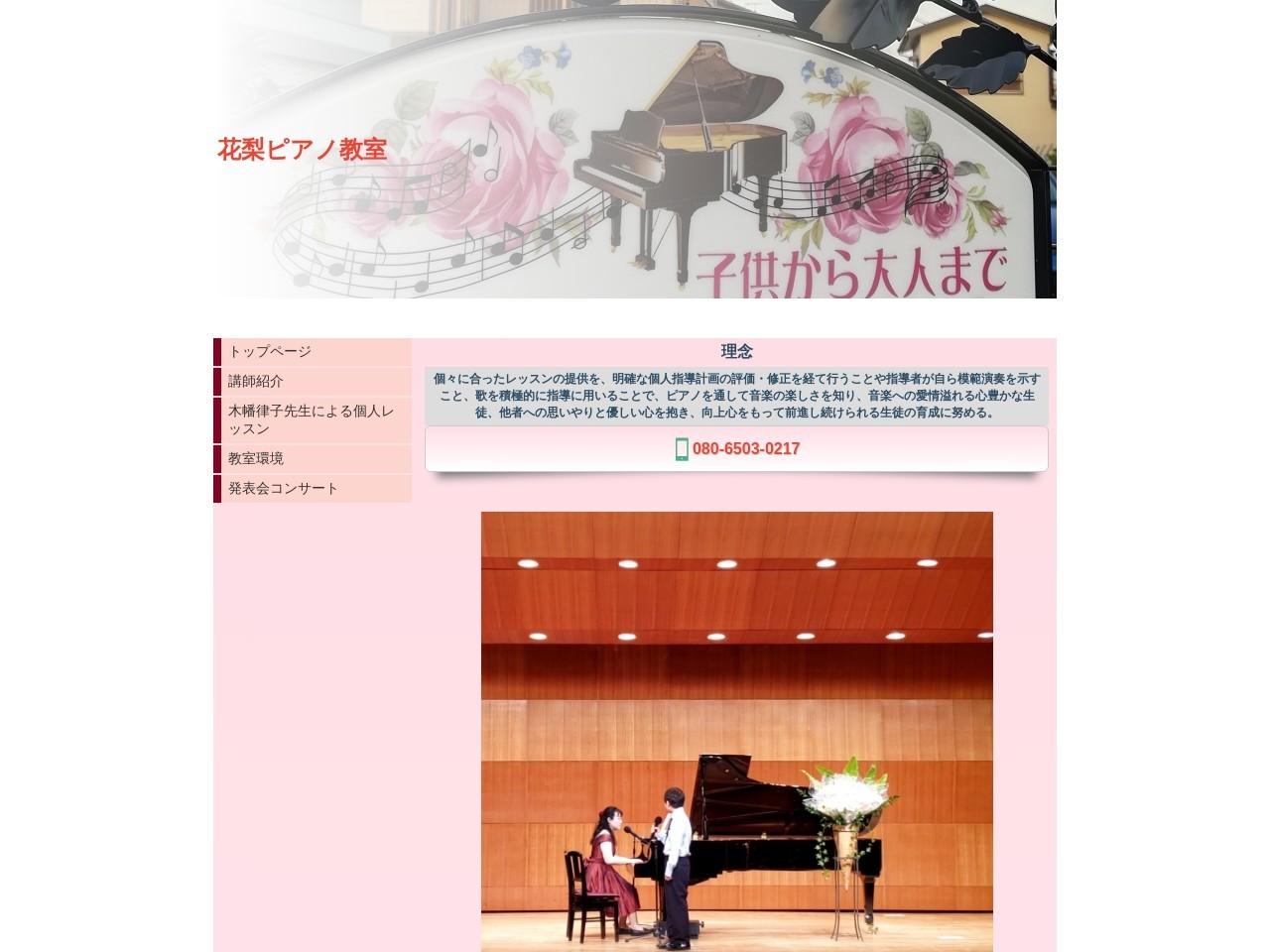 花梨ピアノ教室のサムネイル