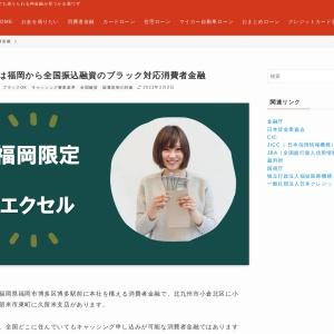 福岡周辺限定融資の消費者金融エクセルで借りれる人   ブラックでも絶対借りれるところ!