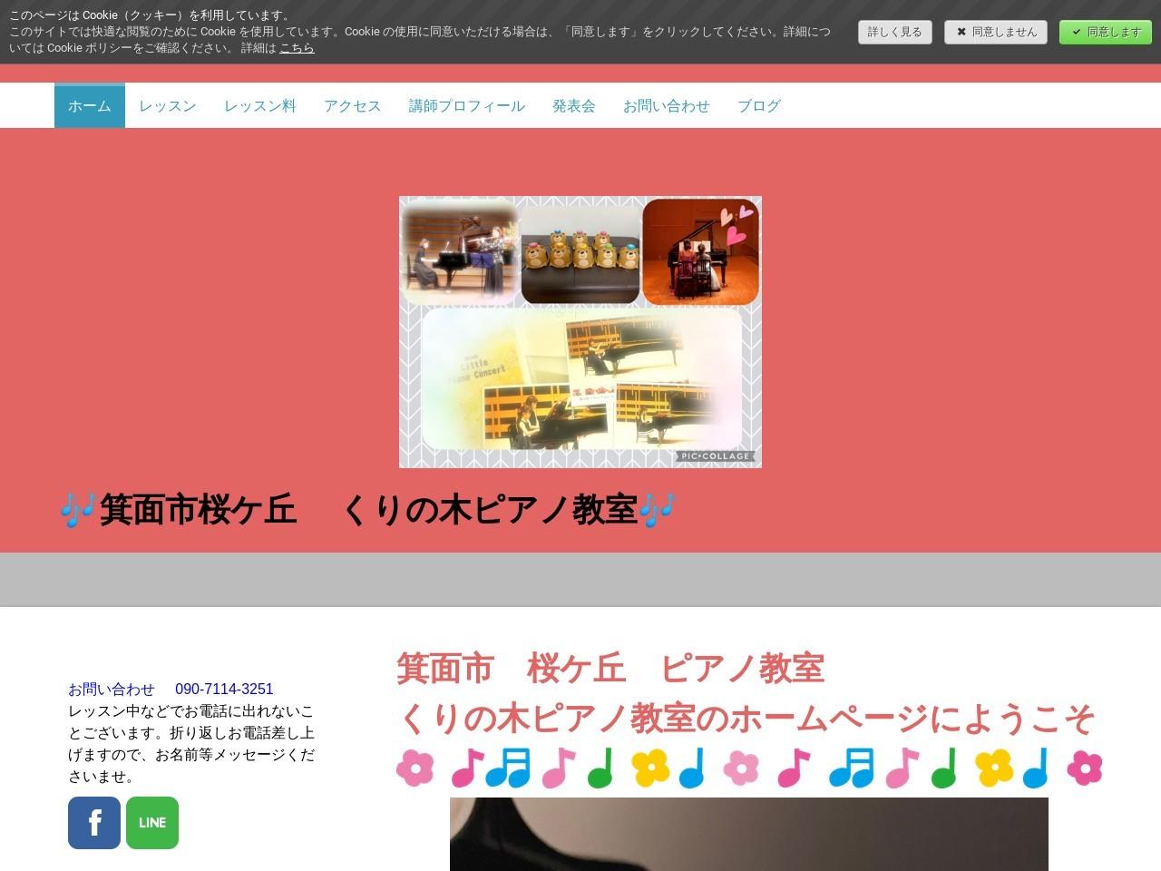 くりの木ピアノ教室のサムネイル