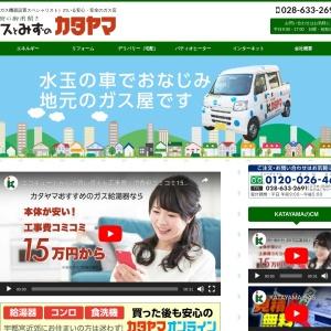 ガスとみずのカタヤマ|栃木県宇都宮市のLPガス,都市ガスの専門店