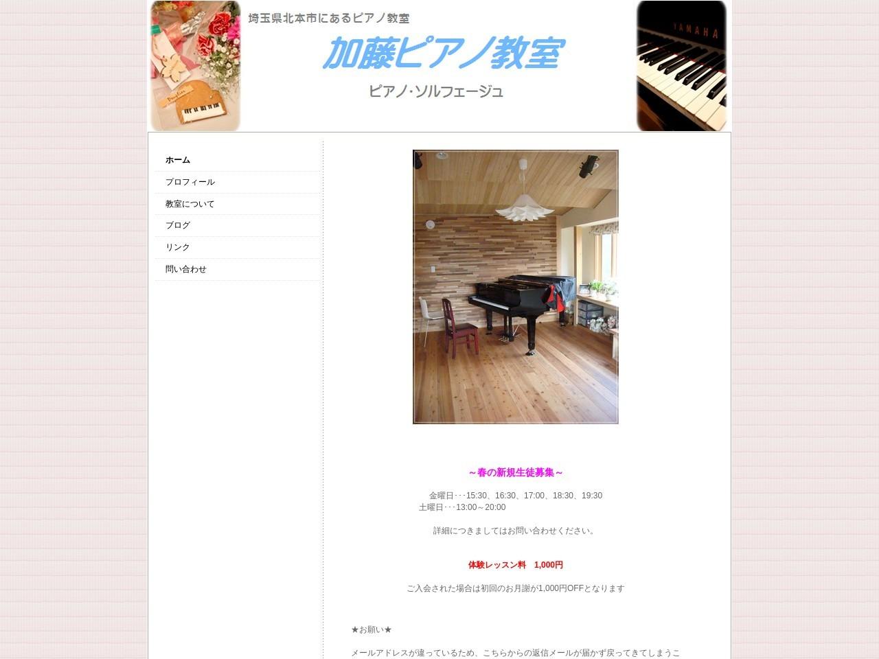 加藤ピアノ教室のサムネイル