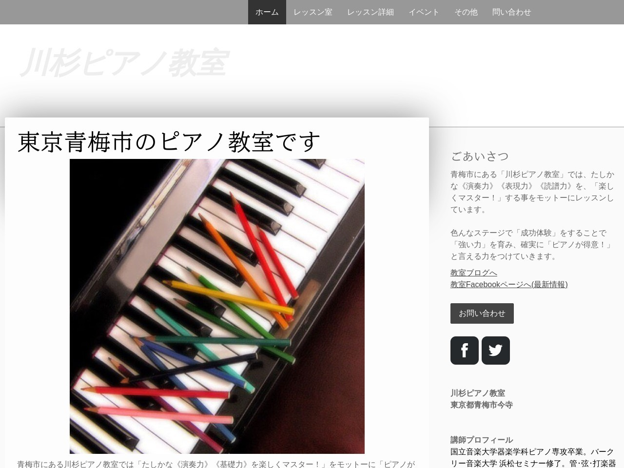 川杉ピアノ教室のサムネイル