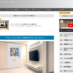 フロートテレビボードの耐荷重実験で200kg以上達成 - 【公式】フロートテレビボード開発・販売|カワジリデザイン(k-design)