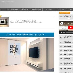 フロートテレビボードの内部の熱を冷却ファンで放熱 - 【公式】フロートテレビボード開発・販売 カワジリデザイン(k-design)