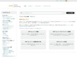 KDP セレクト | Amazon Kindle ダイレクト・パブリッシング
