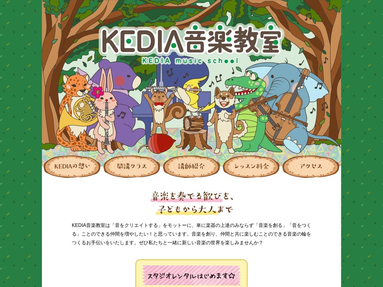 KEDIA音楽教室のサムネイル