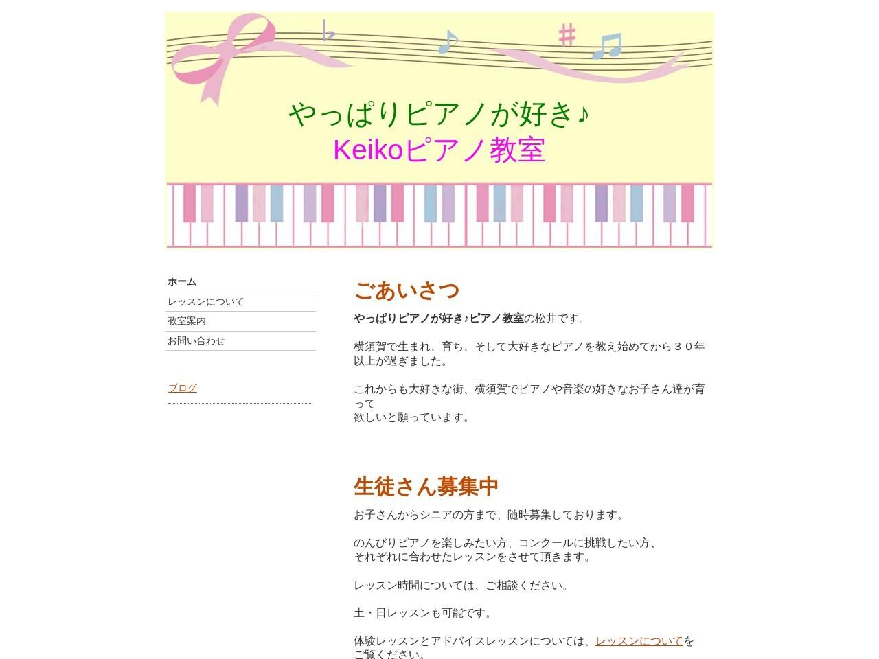 Keikoピアノ教室(汐入教室)のサムネイル