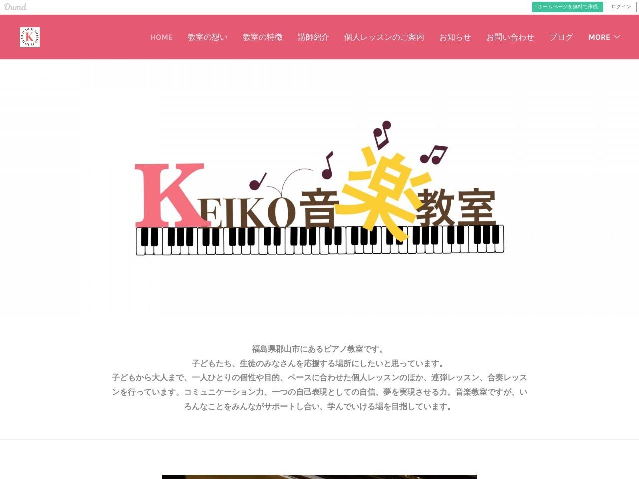 KEIKO音楽教室のサムネイル
