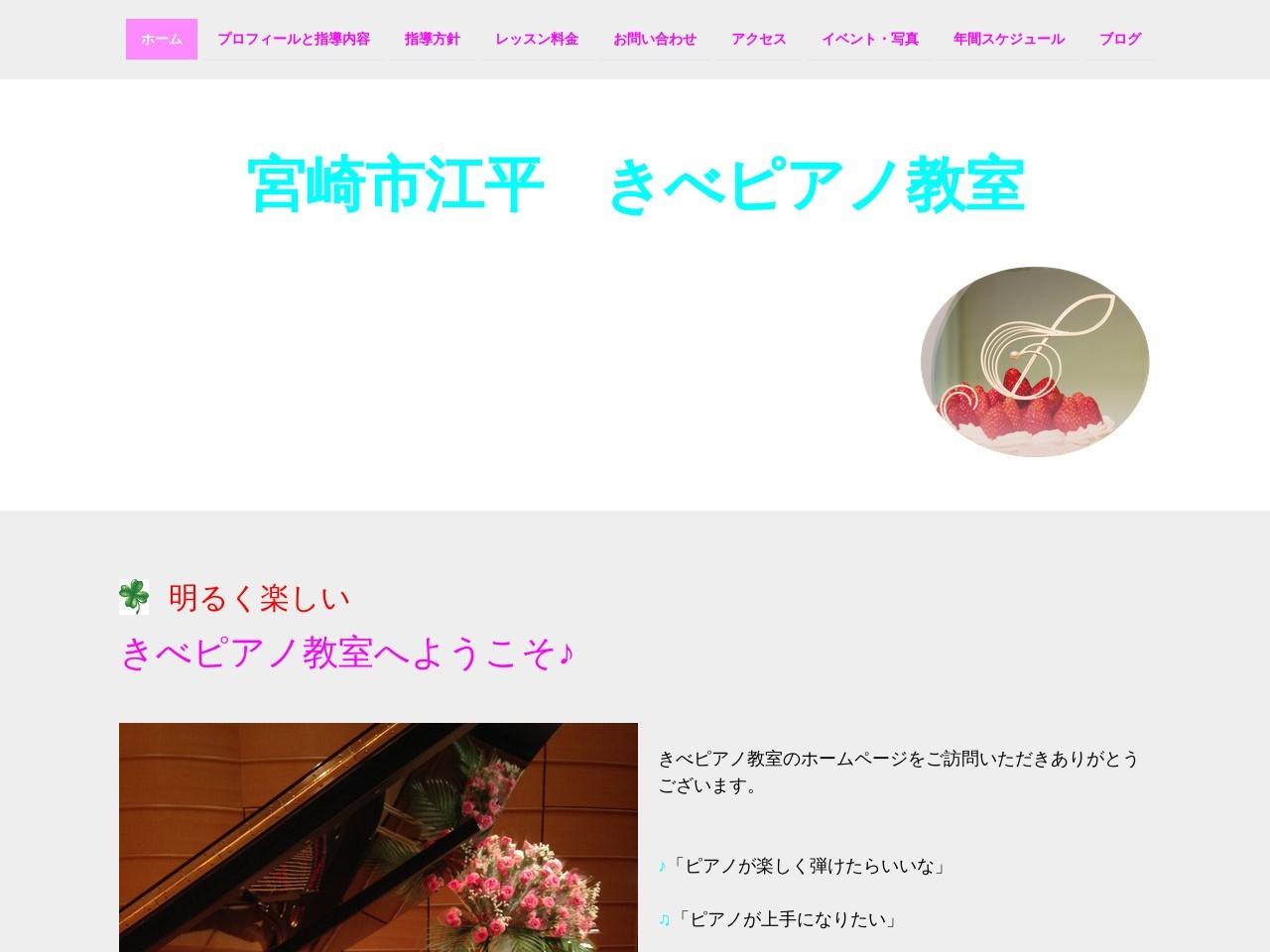 きべピアノ教室のサムネイル