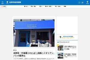 Screenshot of kichijoji.keizai.biz