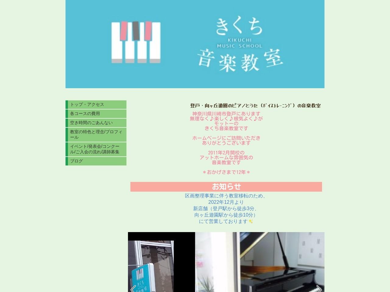 きくち音楽教室のサムネイル