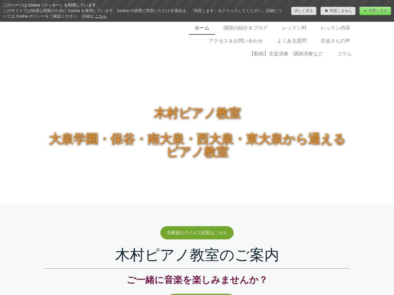 木村ピアノ教室のサムネイル