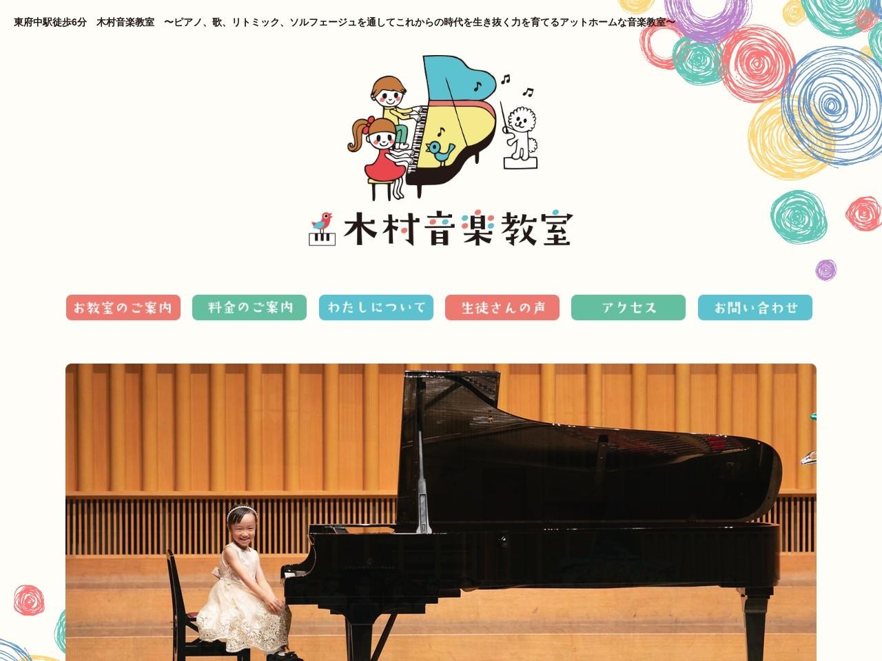 木村音楽教室のサムネイル