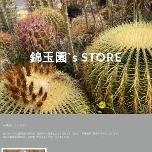 錦玉園`s  STORE