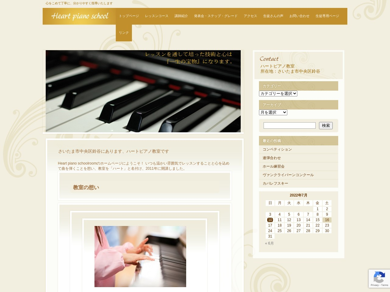 ハートピアノ教室のサムネイル