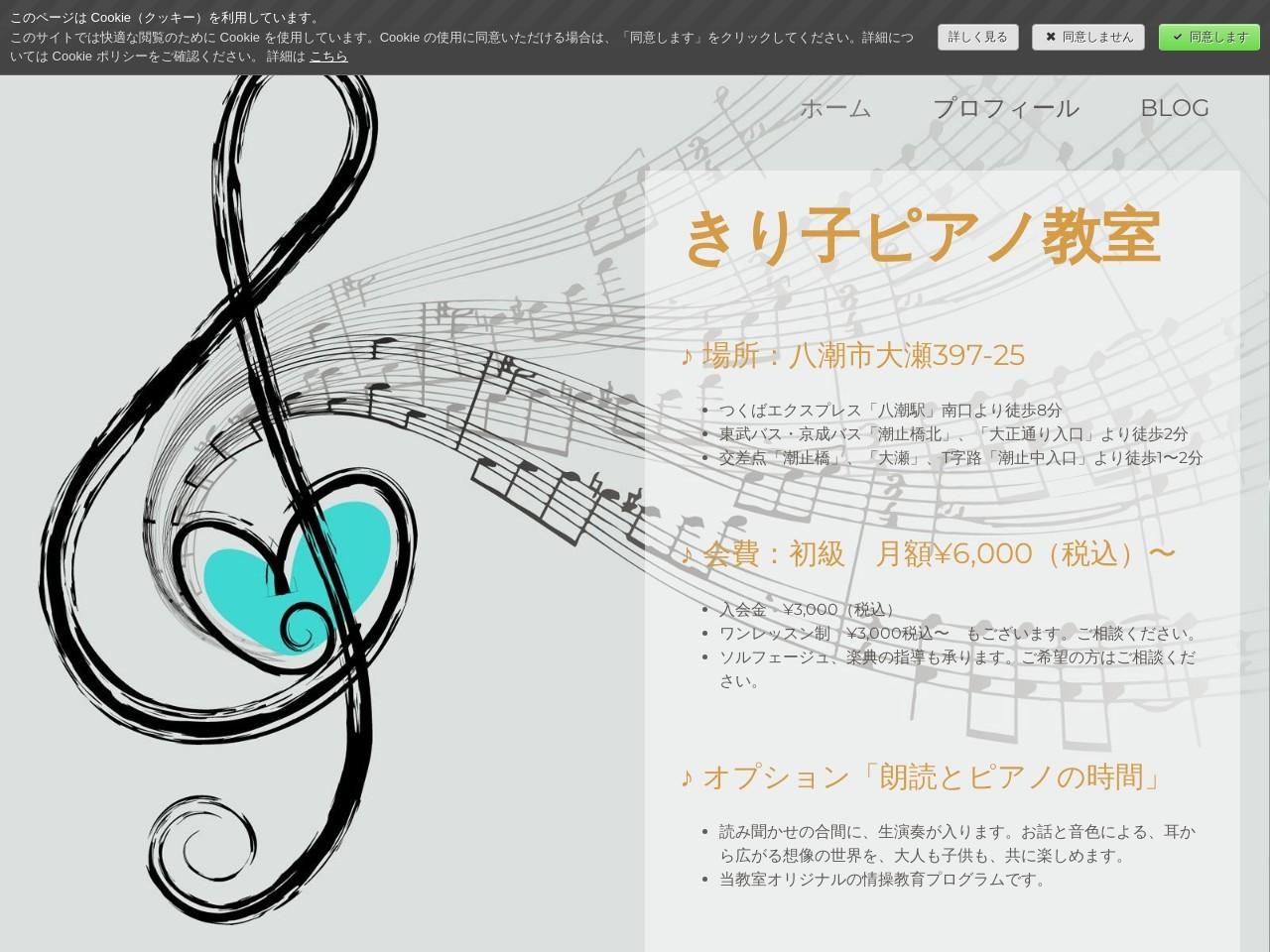 きり子ピアノ教室のサムネイル