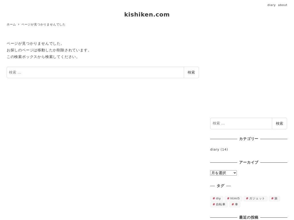 コピペで簡単!js使わずCSSのみでドロワーメニューを実装する方法 | kishiken.com