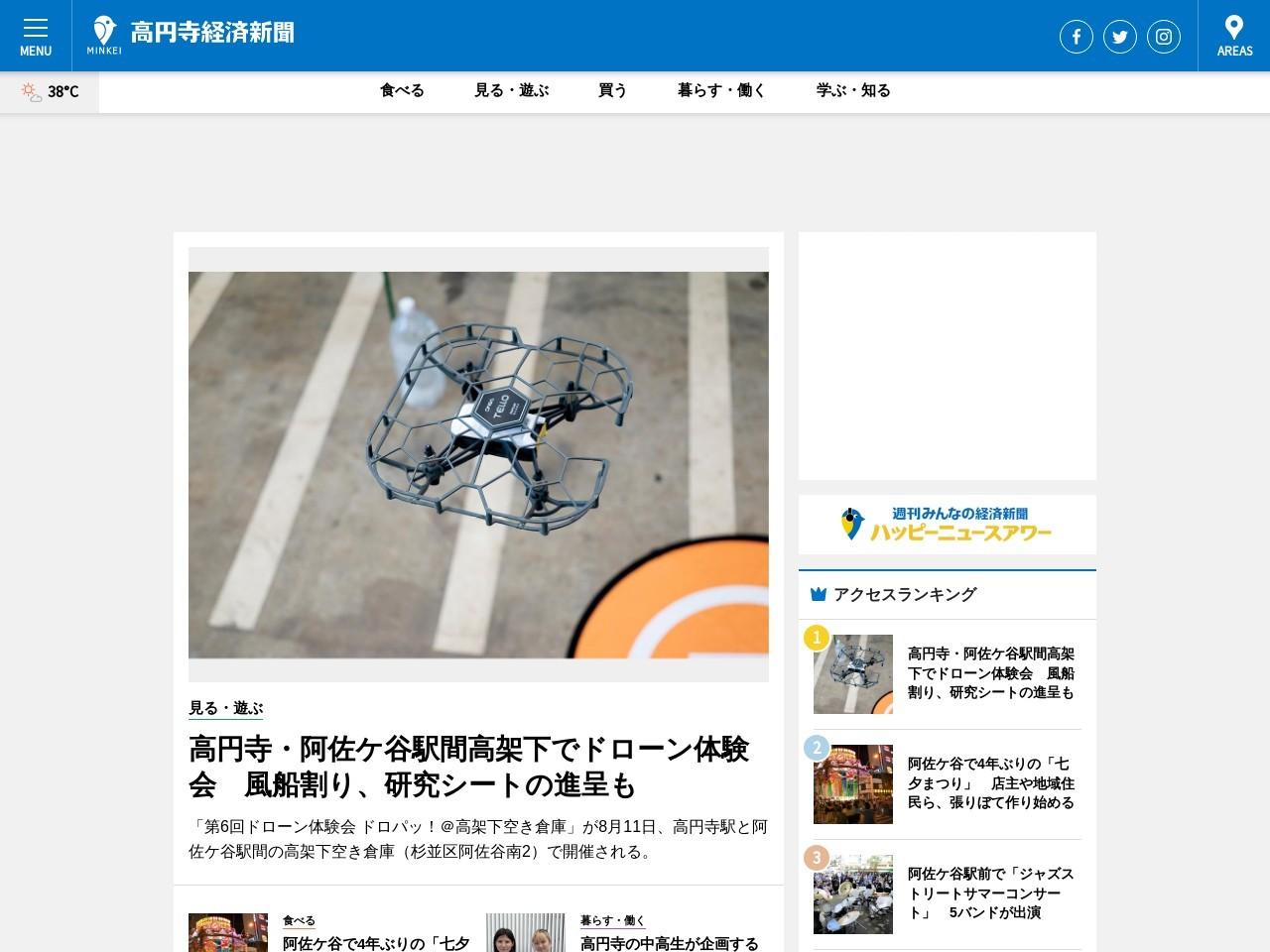 高円寺で今年も「カレーなる戦い」 投票形式で「グルメランキング」上位発表も