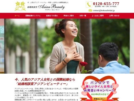 結婚相談室 Asian Beauty アジアン・ビューティーの口コミ・評判・感想