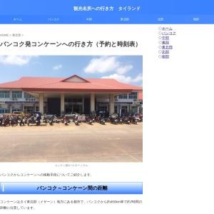 バンコク発コンケーンへの行き方(予約と時刻表) - 観光名所への行き方 タイランド