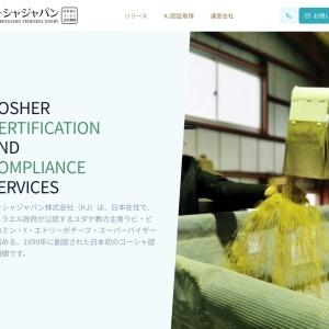コーシャジャパン株式会社 | 日本初のKJマーク(コーシャ認定)取得機関