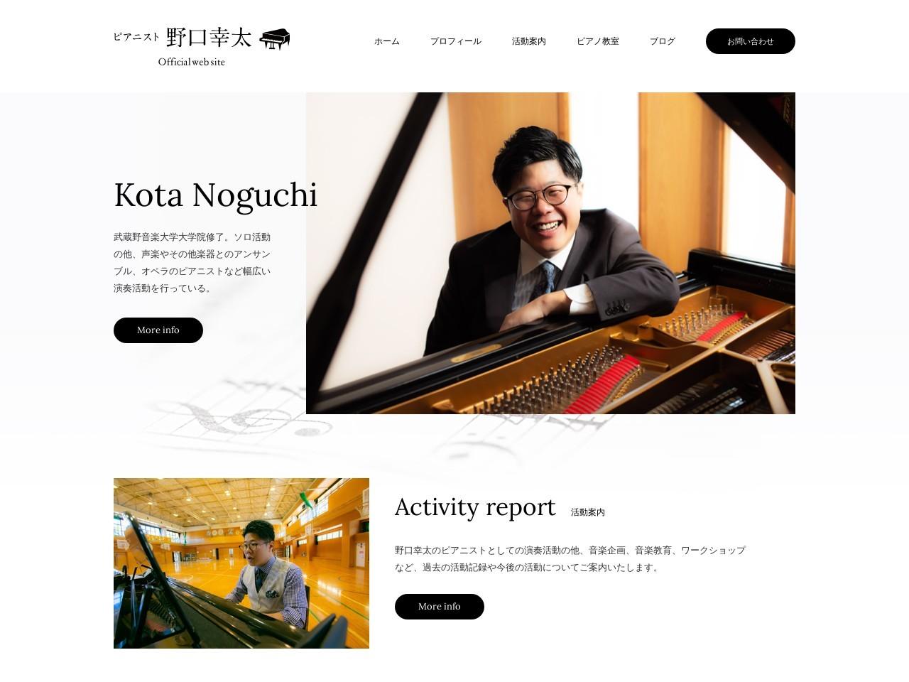 野口幸太ピアノ教室のサムネイル
