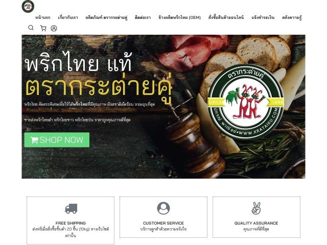 พริกไทย ตรากระต่ายคู่ | ขายส่งพริกไทยคุณภาพดีราคาถูกโทร 086-1851843