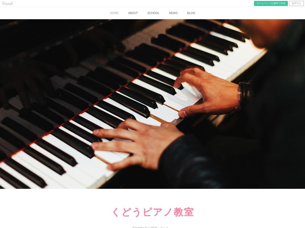 くどうピアノ教室のサムネイル