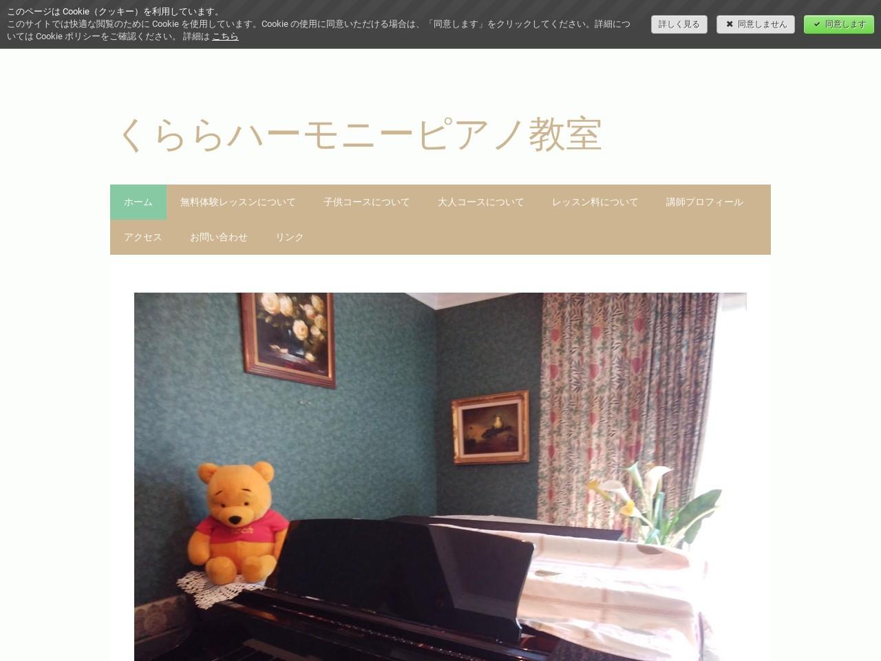 くららハーモニーピアノ教室のサムネイル