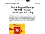 विवाह के लिए कुंडली मिलान – Kundli Horoscope Matching