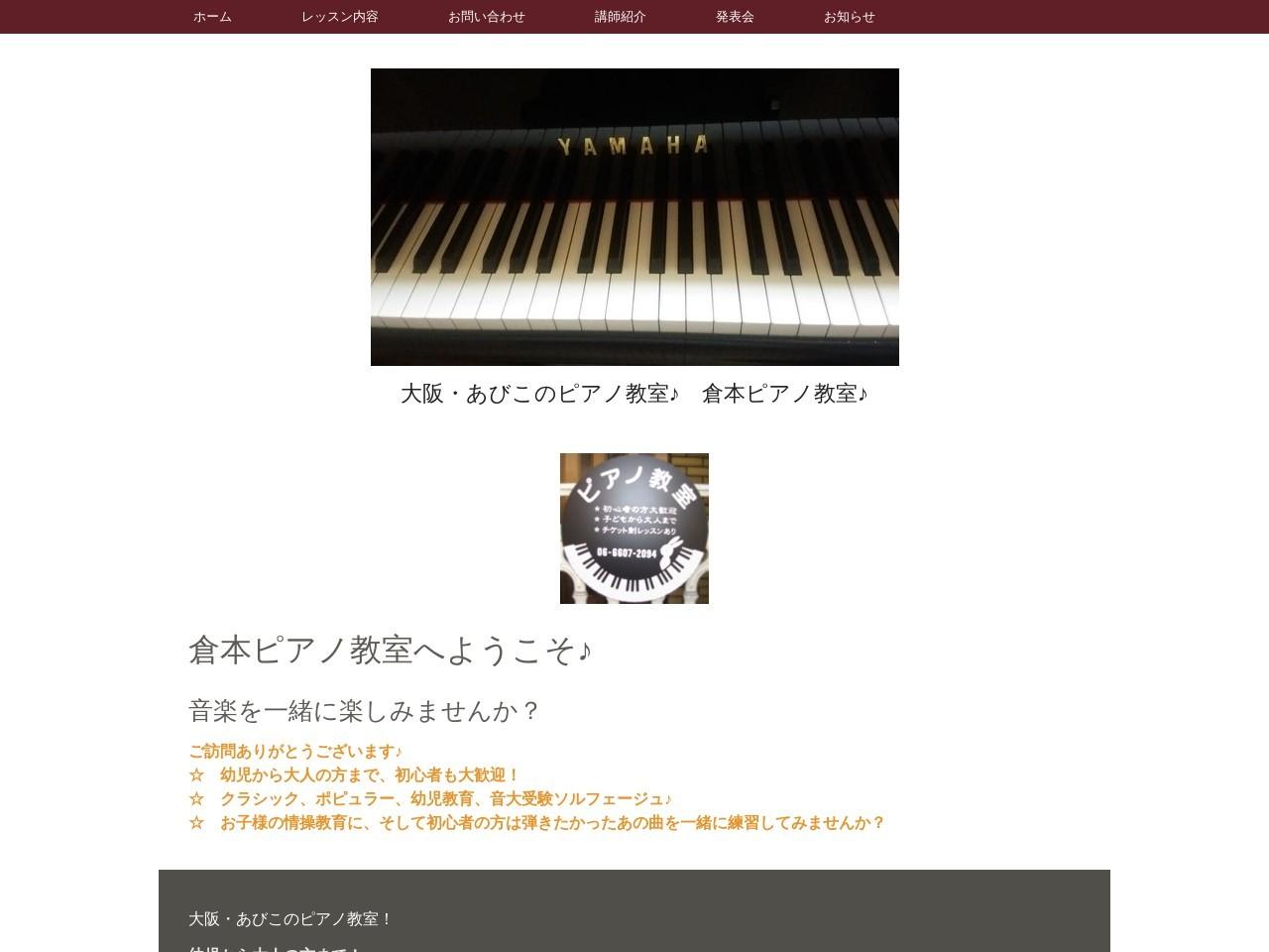 倉本ピアノ教室のサムネイル