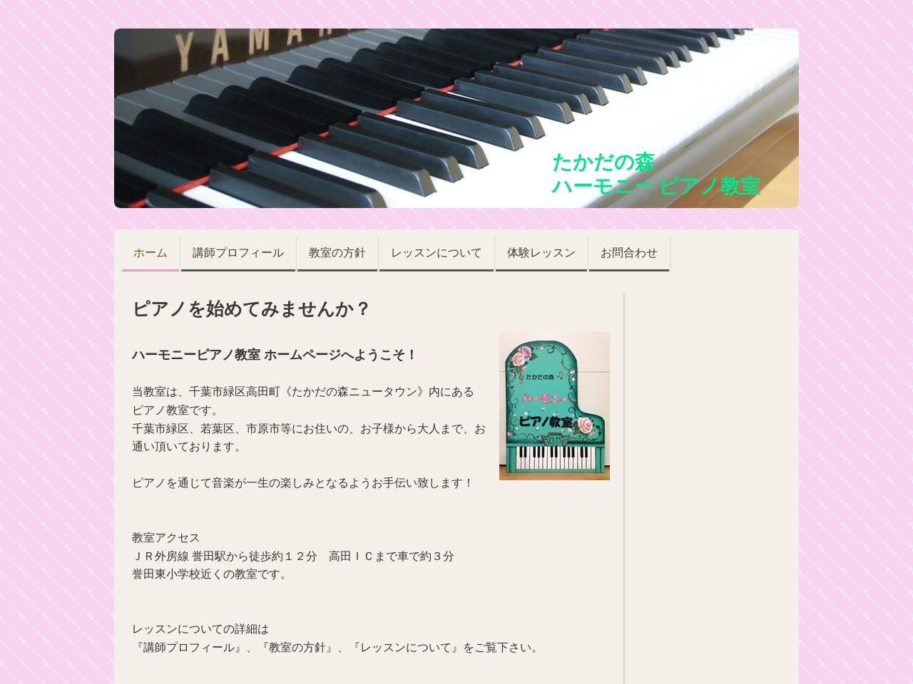 ハーモニーピアノ教室のサムネイル