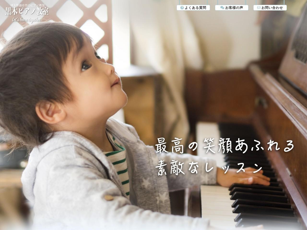 黒木ピアノ音楽教室のサムネイル