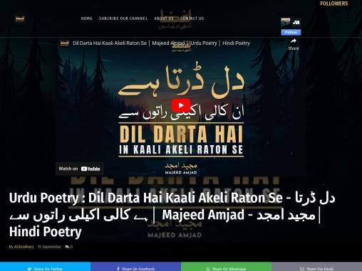 Urdu Poetry : Dil Darta Hai Kaali Akeli Raton Se – دل ڈرتا ہے کالی اکیلی راتوں سے│ Majeed Amjad – مجید امجد│ Hindi Poetry