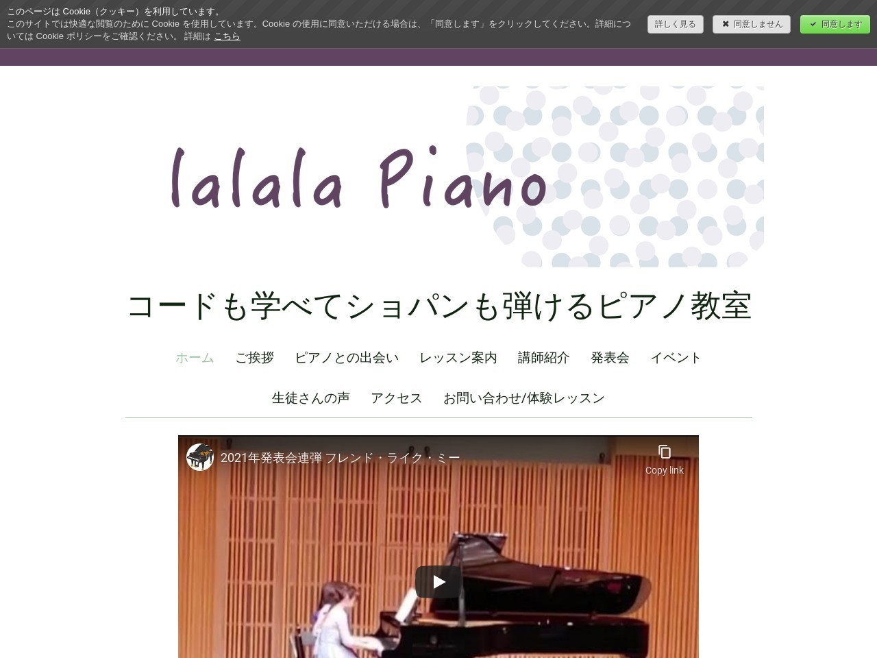 lalalapiano教室のサムネイル