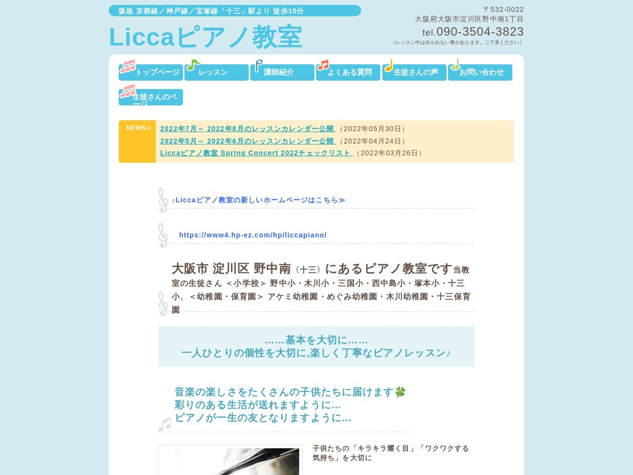 Liccaピアノ教室のサムネイル
